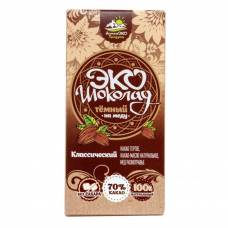 Натуральный шоколад на меду 70% какао Классический АлтайЭкоПродукт, 75 гр