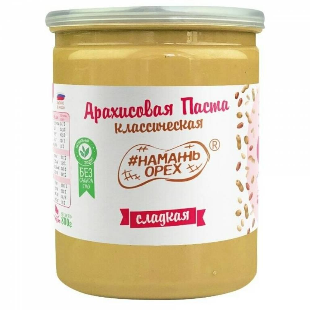 Арахисовая паста Намажь Орех Классическая Сладкая, 800 гр