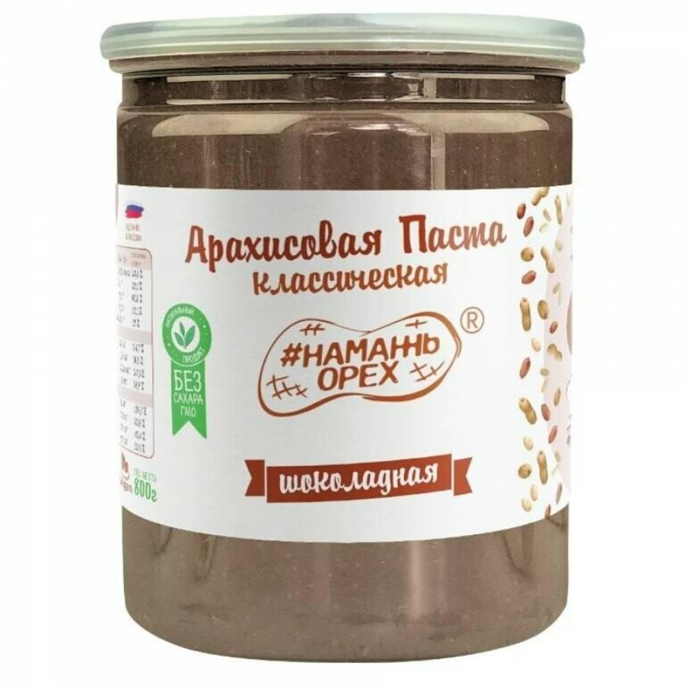 Арахисовая паста Намажь Орех Классическая Шоколадная из темного шоколада, 800 гр
