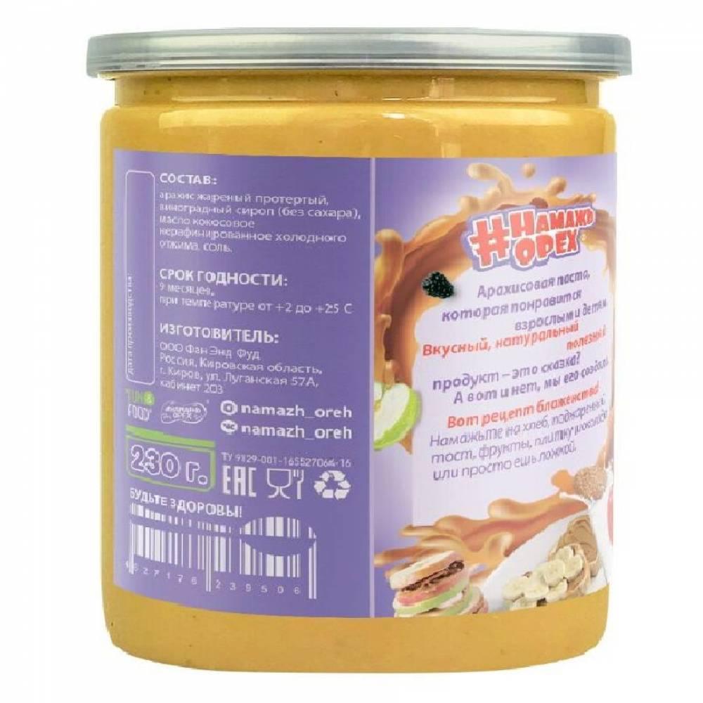 Арахисовая паста Намажь Орех Традиционная Кремовая, 230 гр