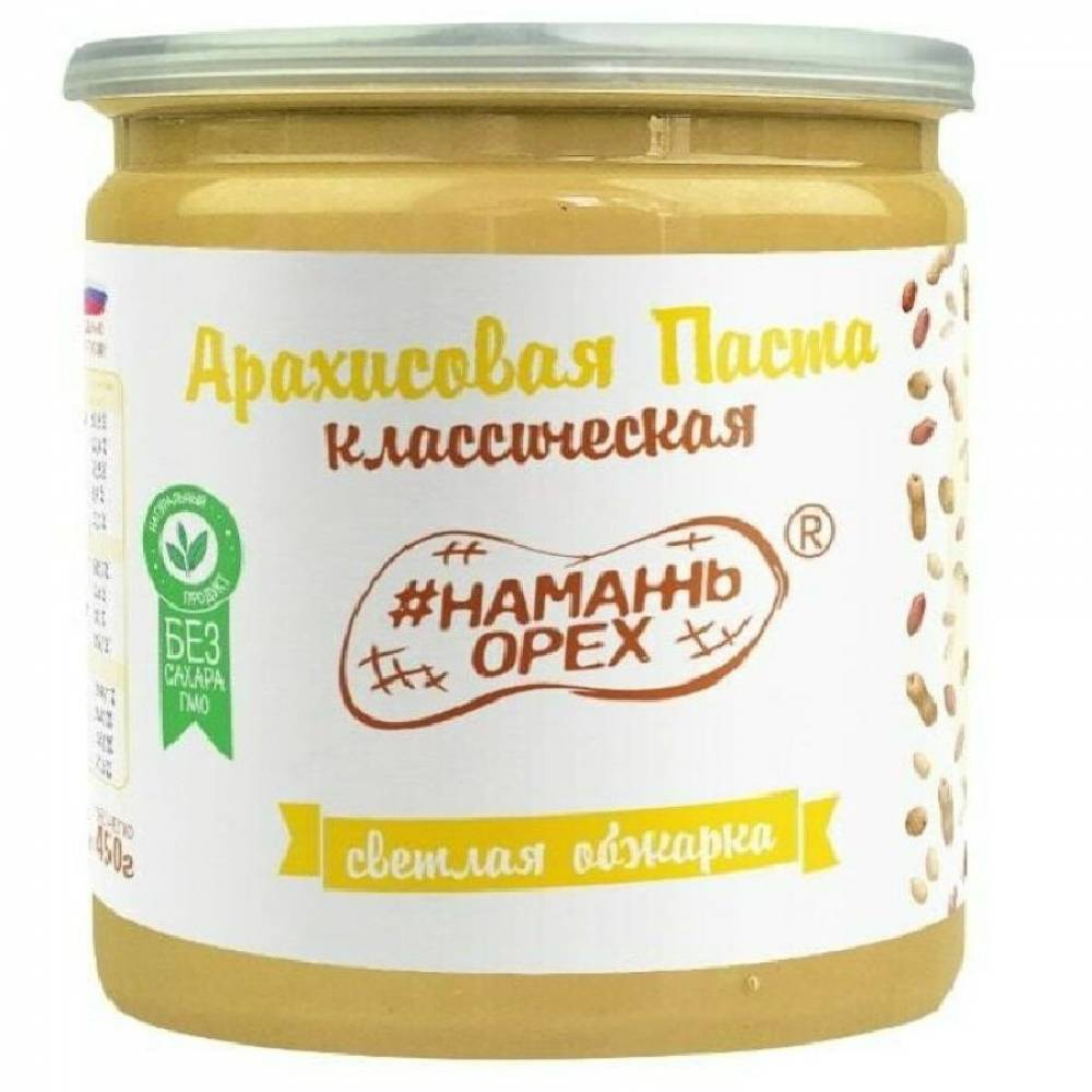 Арахисовая паста Намажь Орех Классическая без добавок Светлая обжарка, 450 гр