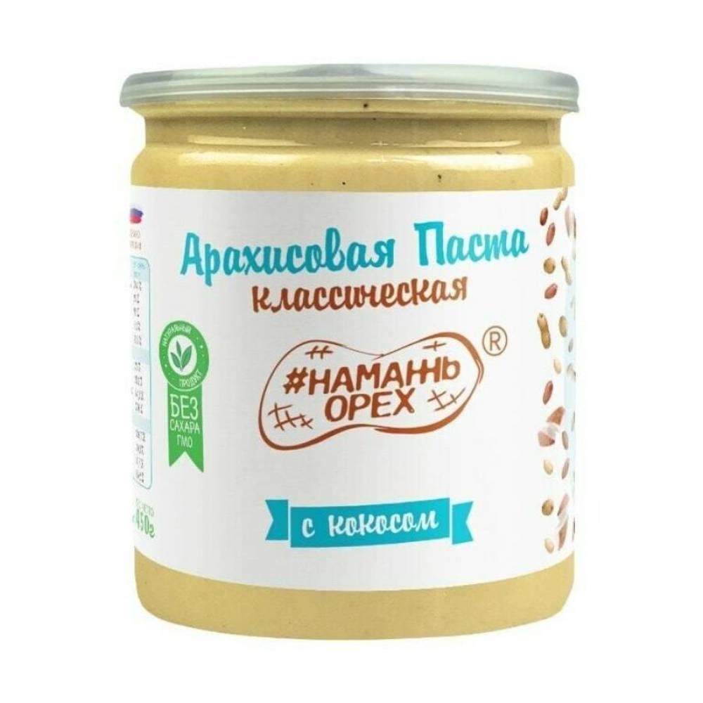 Арахисовая паста Намажь Орех Классическая с Кокосом без сахара, 450 гр