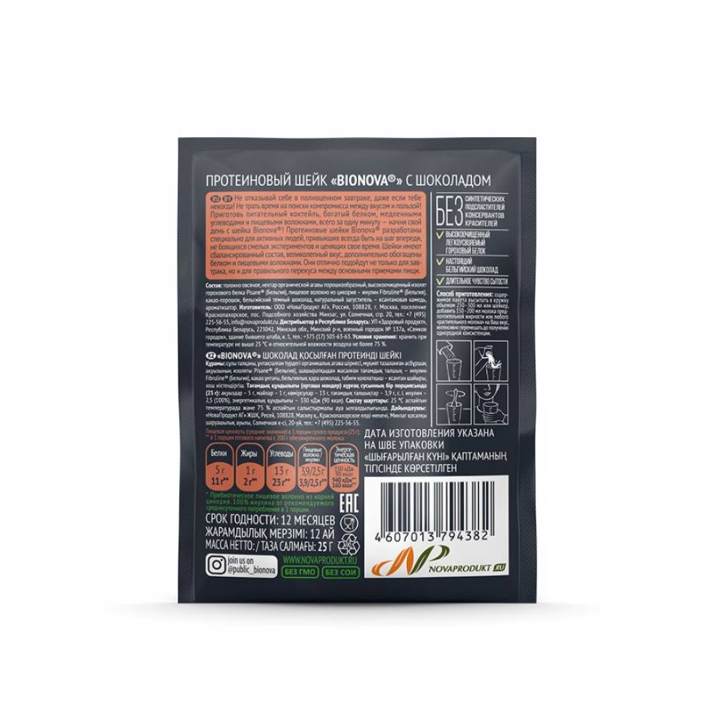 Протеиновый шейк Бионова с шоколадом, 25 гр