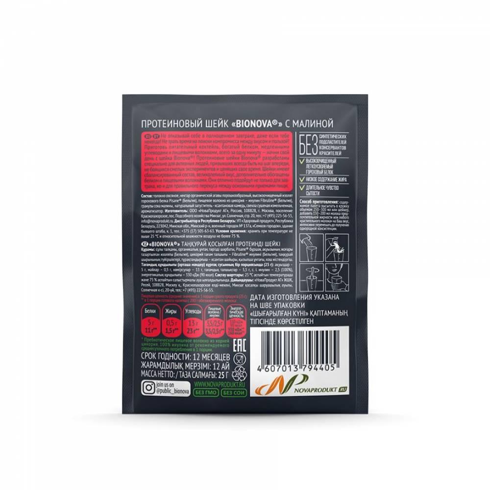 Протеиновый шейк Бионова с малиной, 25 гр