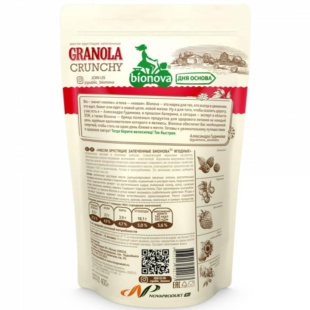 Гранола ягодная без сахара Бианова, 400 гр