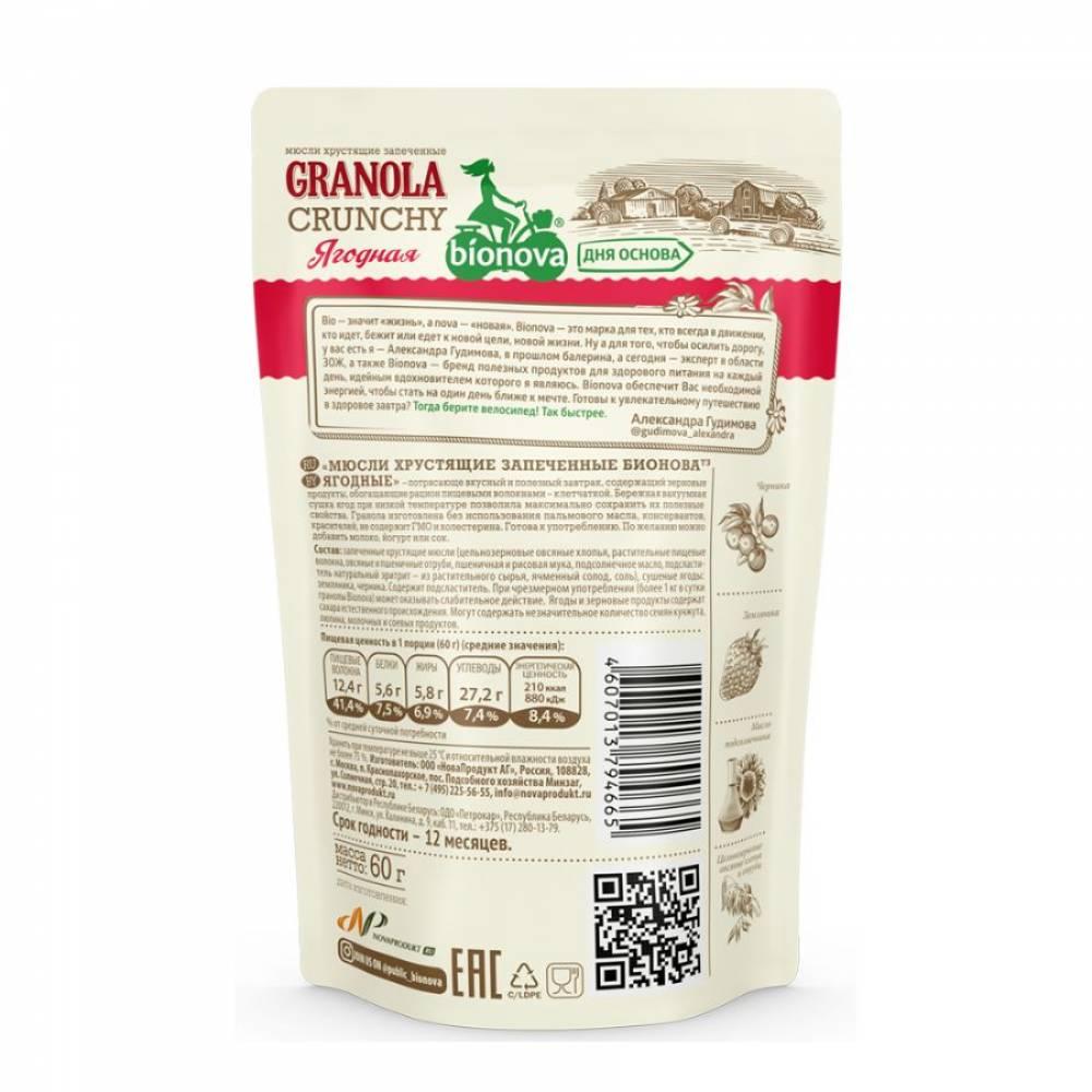 Гранола ягодная без сахара Бианова, 60 гр