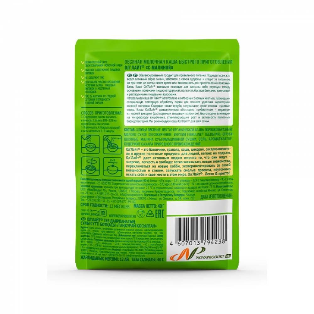 Овсяная каша молочная быстрого приготовления ОлЛайт с малиной, 40 гр