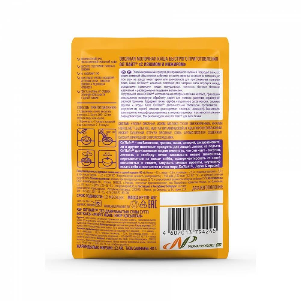 Овсяная каша молочная быстрого приготовления ОлЛайт с изюмом и инжиром, 40 гр