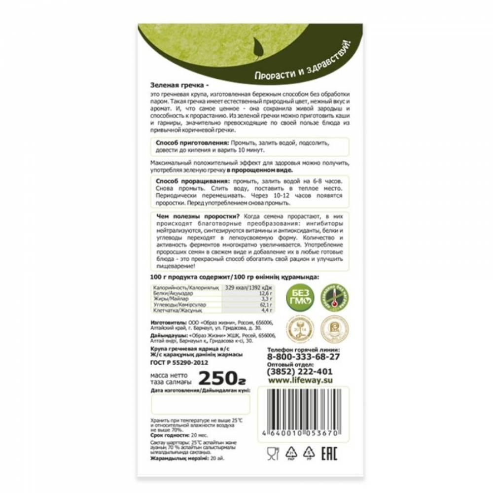 Семена зеленой гречки Образ жизни, 250 гр