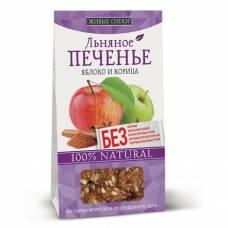Льняное печенье яблоко и корица Живые снеки, 60 гр