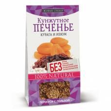 Кунжутное печенье курага и изюм Живые снеки, 60 гр