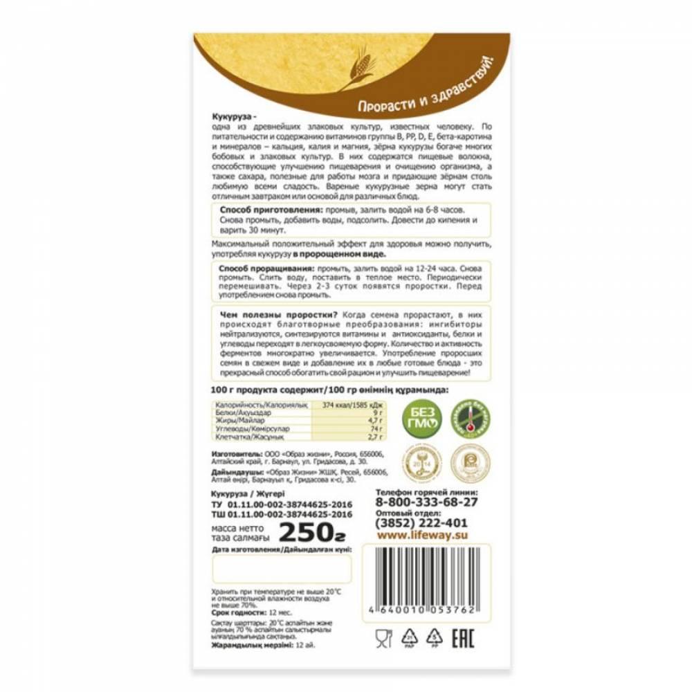 Семена кукурузы Образ жизни, 250 гр