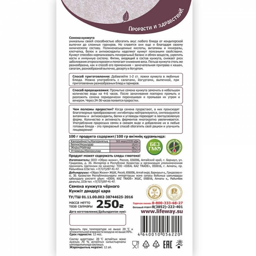 Семена черного кунжута Образ жизни, 250 гр