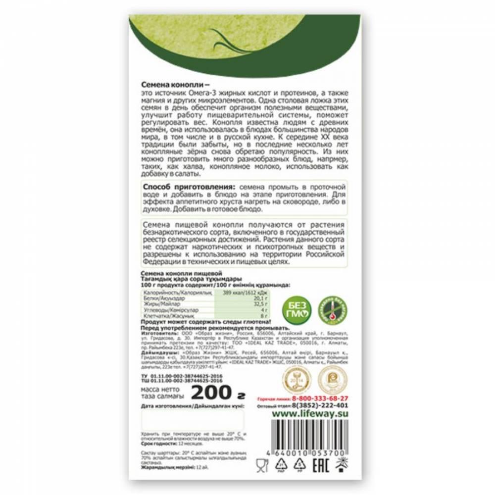 Семена конопляные пищевые Образ жизни, 200 гр