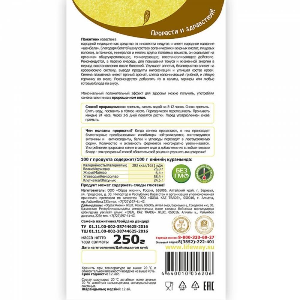 Семена пажитника Образ жизни, 250 гр