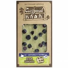 Шоколад белый Лист смородины и голубика Сибирский Клад, 100 гр