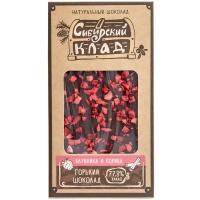 Шоколад горький Клубника и корица Сибирский Клад, 100 гр