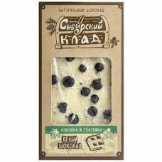 Шоколад белый Конопля и голубика Сибирский Клад, 100 гр