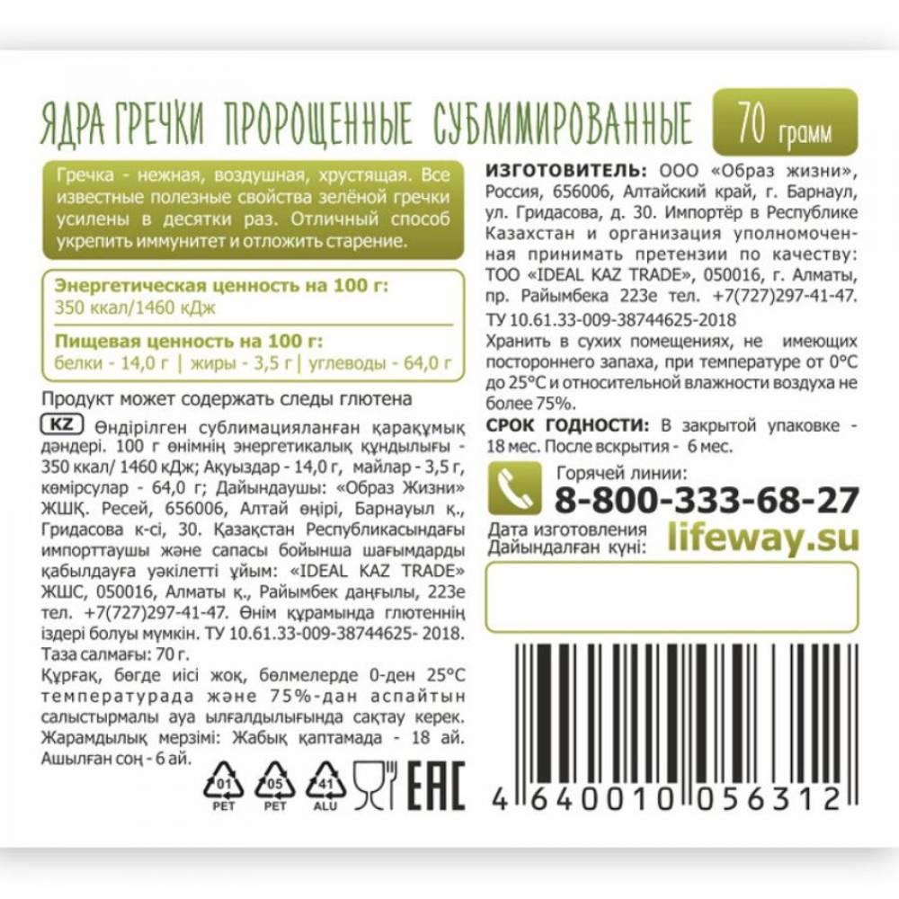 Проростки гречки сублимированные Образ жизни, 70 гр