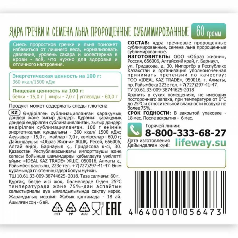 Смесь проростков зелёной гречки и льна сублимированные Образ жизни, 60 гр