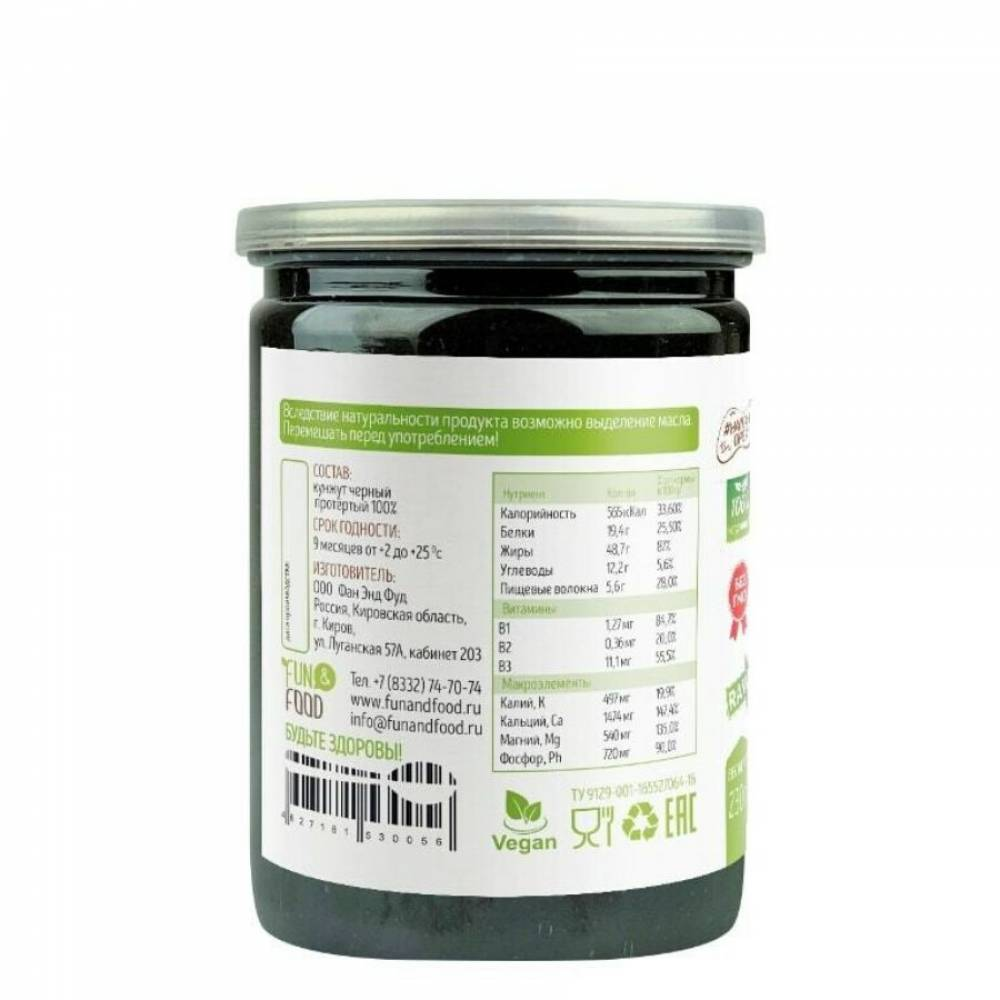 Урбеч из кунжута черного Намажь Орех, 230 гр