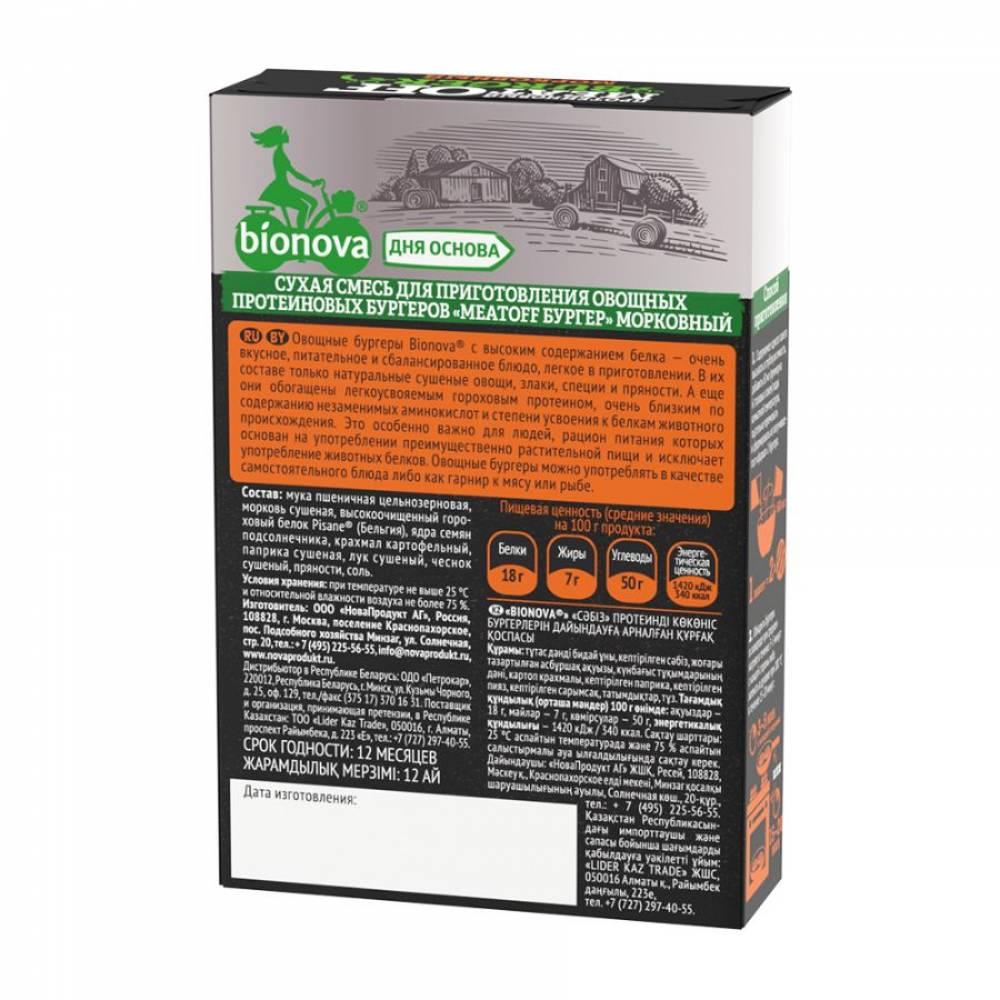 Овощная смесь морковная сухая для протеинового бургера Бионова, 100 гр