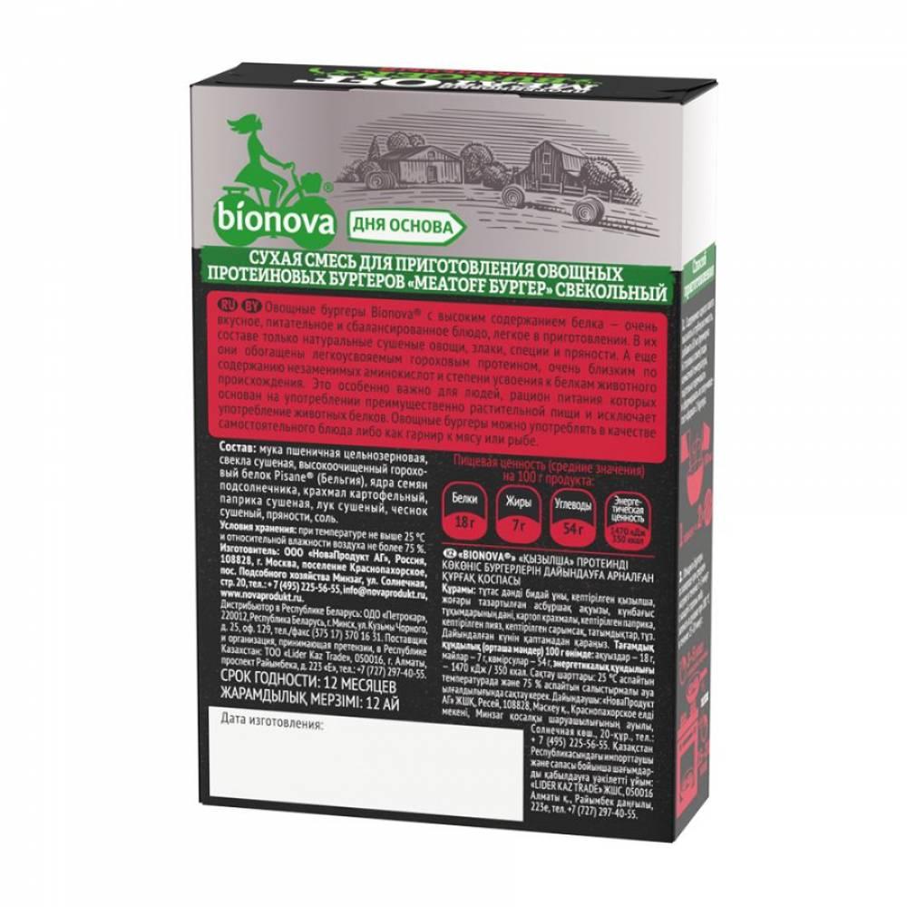 Овощная смесь свекольная сухая для протеинового бургера Бионова, 100 гр